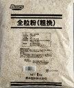 九州産小麦100%使用全粒粉(粗挽) 1kg