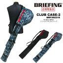 【ポイント10倍】【送料無料】BRIEFING クラブケース ゴルフバッグ ブリーフィング CLUB CASE−2 BRF392219 ゴルフ ソフトケース GOLF 旅行 練習 ななめ掛け メンズ レディース サバゲー ライフルケース