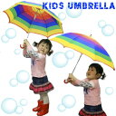 子供用 傘 画像