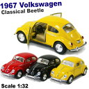フォルクスワーゲン ビートルミニカー 1/32 全4色 プルバックカー 1967 Volkswagen Classical Beetle okutani/オクタ...