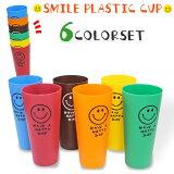 【ランキング1位入賞】【6色セット】スマイル カラフルプラスチックカップ SMILEYコップ プラカップ タンブラー 小物 雑貨 アウトドア okutani オクタニ I06 【RCP】