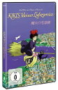 ドイツ語再生もできる!DVD魔女の宅急便ヨーロッパ盤PALDVD日本語・ドイツ語どちらも収録ドイツ語学習・ヒヤリング練習にもスタジオジブリ