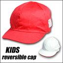 【メール便対応】小学校帽子 体操服 赤白帽子 リバーシブル 運動会 体育 入学 10P23Apr16