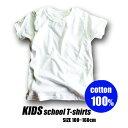 子供 キッズ 半袖 Tシャツ スクール 白 無地 Tシャツ100 110 120 130 140 150 160cm 入学 子供服 男の子 綿100 女の子 女子 男子