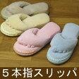 5本指スリッパ/指ゴローギフト/プレゼント