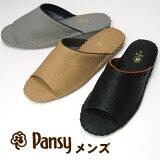 【Pansy パンジー】9723(メンズ)紳士用室内履きパンジースリッパ【楽ギフ包装選択】【楽ギフのし宛書】【楽ギフメッセ入力】今だけ!【RCP】