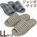 ジャンボスリッパ落ち着いたチェック柄 日本製LLサイズ外寸30.5cmウォッシャブル 洗えるスリッパ