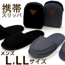携帯スリッパ/メンズサイズ〔Slippers 紳士用〕黒 グレー【メール便可】