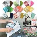 【Vari】ヴァリ 北欧風カラフル マイクロタオル3Pセット 全6色ディッシュクロス 1セットまで【メール便可】