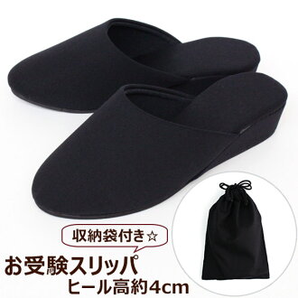 With your prospective Anshin slippers, black ★ storage bag