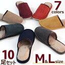 スリッパ 10足セット ポール Port M&Lサイズ色とサイズが選べます! 送料無料 洗える オシャレ 暖かい もこもこ 05P03Dec16