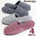 スリッパ 4足セット モデリガ moderiga色選べます! 送料無料 来客用 おしゃれ 05P03Dec16