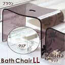 Sarina  サリナ2 バスチェア LLバスグッズ バス用品 風呂イス 椅子浴室 お風呂 アクリル ギフト プレゼント