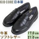 子供フォーマル靴 本革ソフトレザー ローファー M 17.0〜21.0cm 【KID CORE】KC108