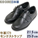 子供フォーマル靴 本革ソフトレザー モンクストラップ L 21.5〜25.0cm KID CORE 460L 日本製 モールドソール 中メッシュ ハーフサイズあり 牛革 フォーマルシューズ 送料無料