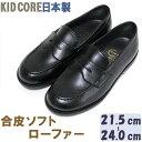 子供フォーマル靴 合皮ソフト ローファー L 21.5〜24.0cm 【KID CORE】2089L 日本