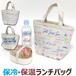 <strong>保冷</strong> ランチバッグ <strong>エコバッグ</strong> 1111円ポッキリ メール便可
