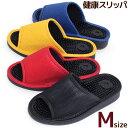 スリッパ 健康スリッパ ルミーカラー Mサイズ 日本製