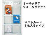 オールクリア★透明ウォールポケットポストカード6Pウォール ポケット W-107【RCP】