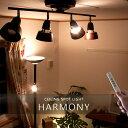 【送料無料】シーリングライト 4灯 ハーモニー[Harmony]【インテリア照明 スポットライト シ ...