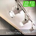スポットライト 1灯 シューティングダクト[Shooting Duct]ボーベル[beaubelle]BBS-035【シーリングライト 天井照明 間接照明 寝室...