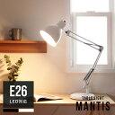 デスクライト マンティス [Mantis] BBF-012 ボーベル[BeauBelle] 【テーブルランプ デ