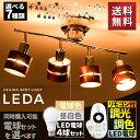 【選べる7タイプ 送料無料】シーリングライト LED対応 スポットライト 4灯 天井照明 照明器具 ...
