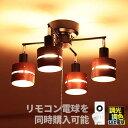 【送料無料】シーリングライト LED 対応 スポットライト 4灯 レダ カイ Leda X ボーベ