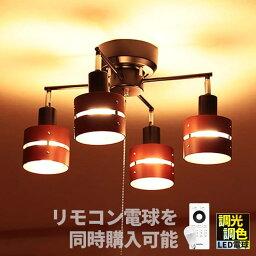 【選べる6カラー】<strong>シーリングライト</strong> LED対応 スポットライト 4灯 レダカイ ボーベル|照明 E26ダイニング用 食卓用 リビング用 居間用 6畳 8畳 和室 おしゃれ かわいい 北欧 天井照明 ペンダントライト 照明器具 電気 寝室 間接照明 led 子供部屋 テレワーク