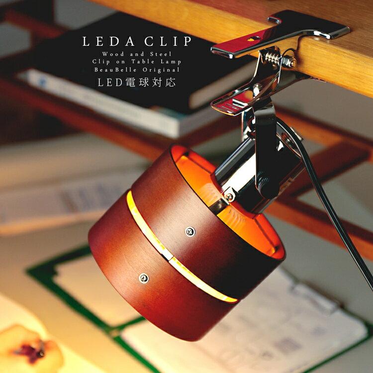 スポットライト レダ クリップ[LEDA CLIP]BBF-016 ボーベル[beaubelle]|照明器具 クリップライト フロアライト スタンドライト 間接照明 LED 寝室 おしゃれ 北欧 リビング用 居間用 電気 ルームライト スポット ライト デスクライト 新生活 テレワーク 電気スタンドの写真