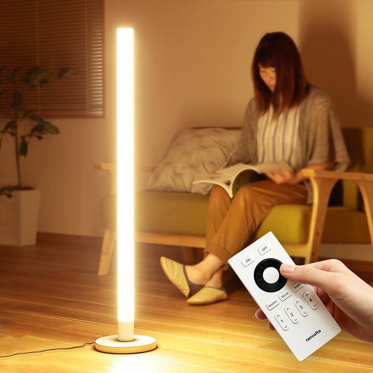 [20%OFFクーポン!5/8〜5/16]ラコルト LEDフロアライト ベッロ【スタンドライト フロアランプ フロアスタンドライト 照明器具 照明 かわいい おしゃれ 間接照明 北欧 ナチュラル インテリア スタンド LED 調光 リビング用 居間用 寝室 電気 調色 調光式】