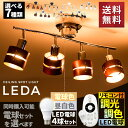 シーリングライト【選べる7タイプ 送料無料】LED対応 スポットライト 4灯 天井照明 照明器具 6