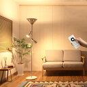 楽天おしゃれ照明・ライトのBeauBelleスタンドライト 3灯 シスベック リモート[SIXBEC UPPER REMOTE]BBR-027 ボーベル|間接照明 LED ライト リモコン フロアスタンド フロアライト 調光式 おしゃれ 寝室 北欧 ベッドスタンド 照明器具 リビング用 居間用 フロアランプ