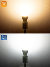 LED電球E26100W相当一般電球直下型タイプ【LED-032】電球色昼白色1525lm1558lm明るいLED口金e2626mm長寿命照明器具節電節電対策おしゃれダイニング用食卓用リビング用居間用新生活楽天通販