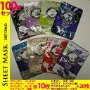 Sheetmask100