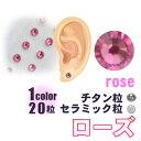 耳つぼジュエリー (1シート20粒)ローズー全3サイズー粘着強化耳つぼシール