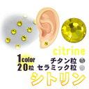 Beaut 耳つぼジュエリー 日本製 (1シート20粒) シトリンー全3サイズ 初心者用耳つぼ説明書付き