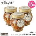 【3個セット】マイハニー 【低GI食品】 ナッツの蜂蜜漬け L(200g) ナッツ はちみつ漬
