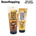 【too cool for school】トゥークールフォースクールエッグレミディヘアパック/パックシャンプー Egg Remedy HAIR PACK/pack shampoo/..