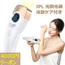 ★期間限定4000円オフクーポン★最新 脱毛器 一年保障 光...