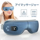 アイマッサージャー 目元マッサージャー ホットアイマスク 安眠 Bluetooth対応 2段階調節 温熱 USB充電式 疲れ目 マッサージ器 目元エステ 目元マッサージ器