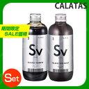 【あす楽】CALATAS カラタス シャンプー Sv(シルバー) 250ml &トリートメント 250mlノンシリコン 髪色キープ シルバー系やアッシュ系カラー