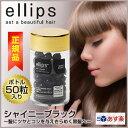 【あす楽】エリップス ブラックヘア ヘアビタミン トリートメント 50粒 ellips【ブラック】正規品