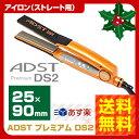【送料無料・あす楽】アドスト プレミアム DS2 FDS2-25 オレンジ アイロン 60℃−180℃ A