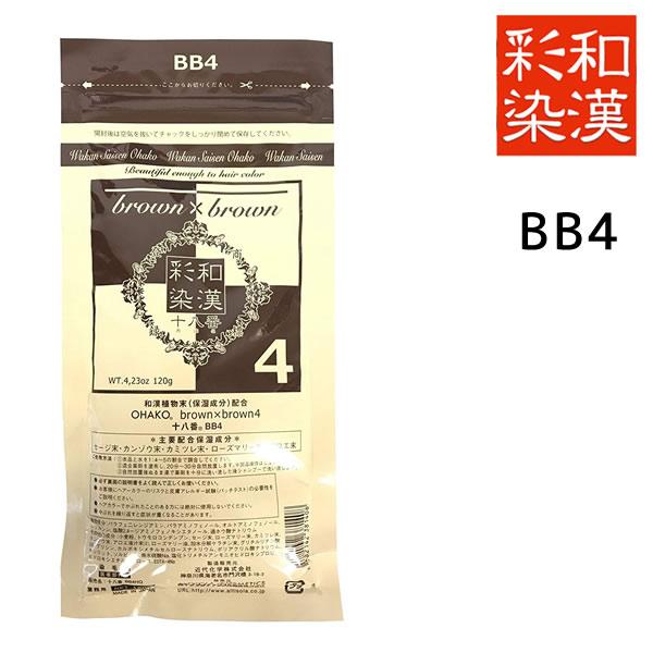 メール便送料無料和漢彩染十八番BB4120g医薬部外品白髪染めヘアカラー