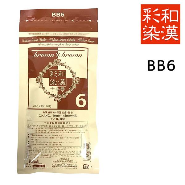 メール便送料無料和漢彩染十八番BB6120g医薬部外品白髪染めヘアカラー