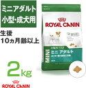 ロイヤルカナン 犬 ミニ アダルト <2kg>(生後10ヵ月齢以上の小型犬 成犬用)[正規品]【ROYAL CANIN】【RCP】