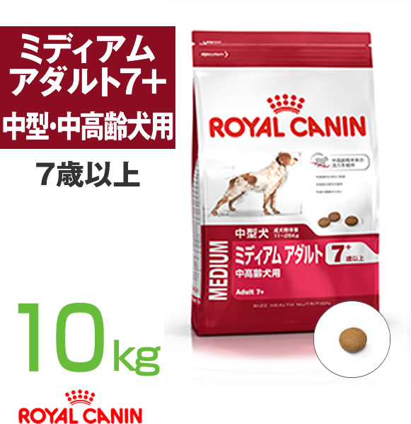 【送料無料】  ロイヤルカナン 犬 ミディアム アダルト 7+ (7歳以上の中型犬 中高齢犬用) <10kg>ドッグフード ドライ [正規品]【ROYAL CANIN】【RCP】  ロイヤルカナン ROYAL CANIN ミディアム アダルト 7+
