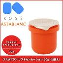 コーセー アスタブラン リフトセンセーション 30g 詰替え / 美容液 クリーム美容液 ハリ 弾力 kose astablanc