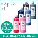 【選べる3種類】ナプラ N. エヌドット カラーシャンプー 320ml & トリートメント 300